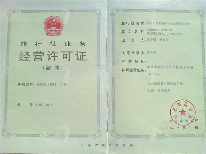 威海市鲁信国际旅行社有限公司竹岛门市部经营许可证