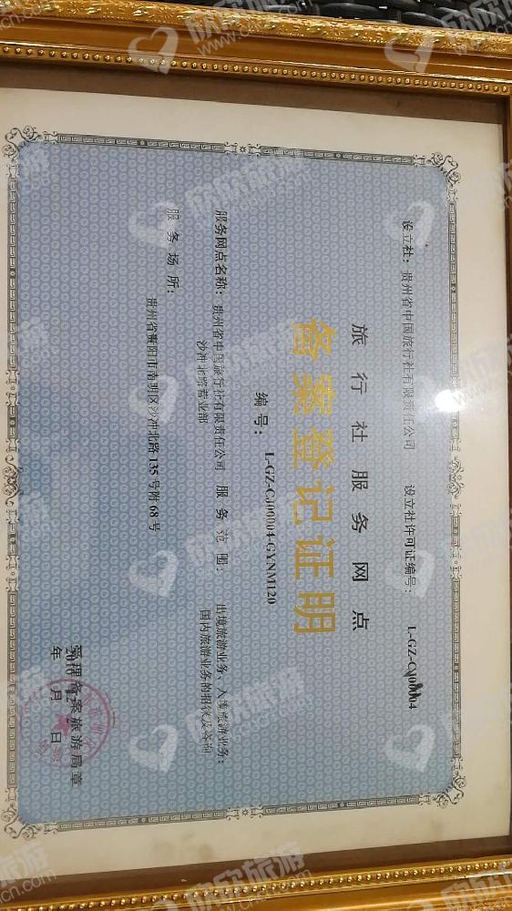 贵州省中国旅行社有限责任公司沙冲南路营业部经营许可证