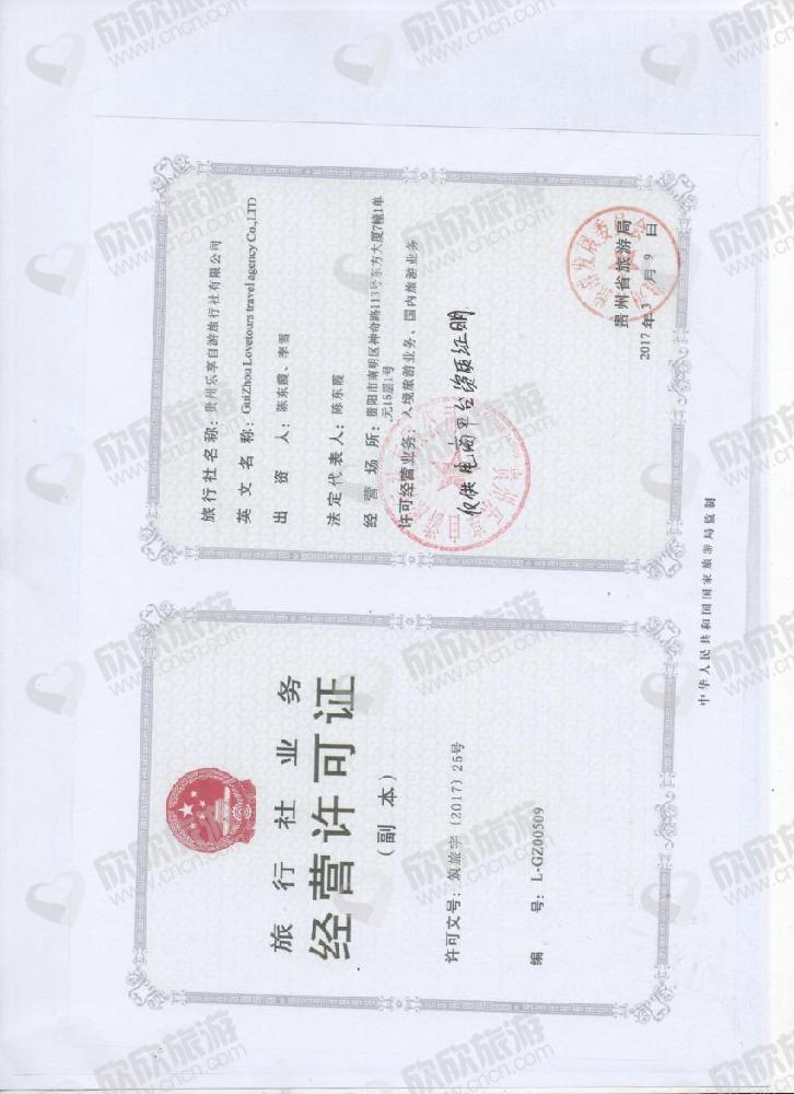 贵州乐享自游旅行社有限公司经营许可证