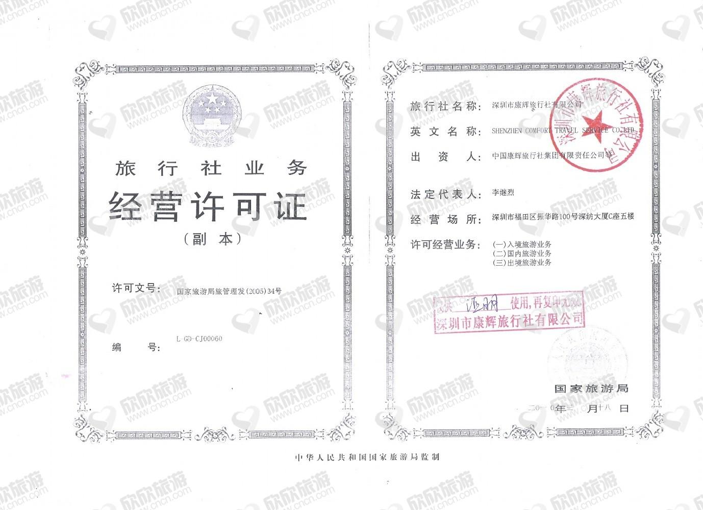 深圳市康辉旅行社有限公司经营许可证