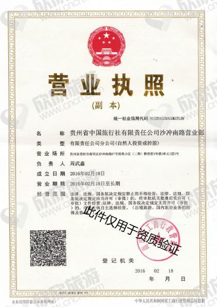 贵州省中国旅行社有限责任公司沙冲南路营业部营业执照