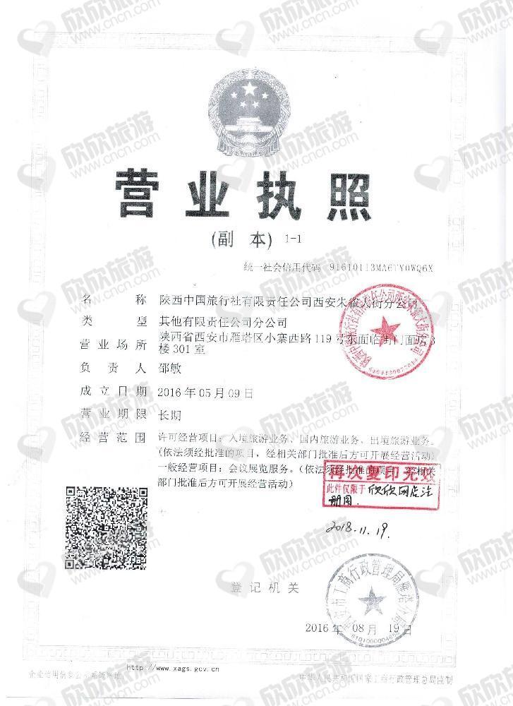 陕西中国旅行社有限责任公司西安朱雀大街分公司营业执照