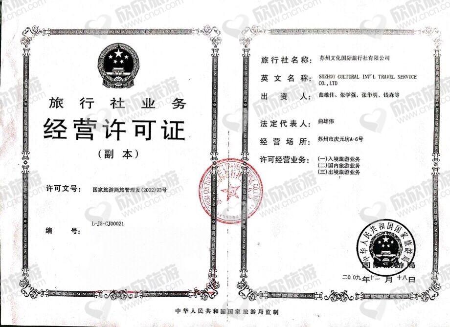 苏州文化国际旅行社有限公司南环新村营业部经营许可证