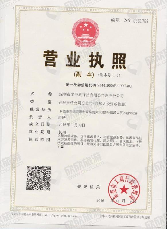 深圳市宝中旅行社东莞分公司营业执照