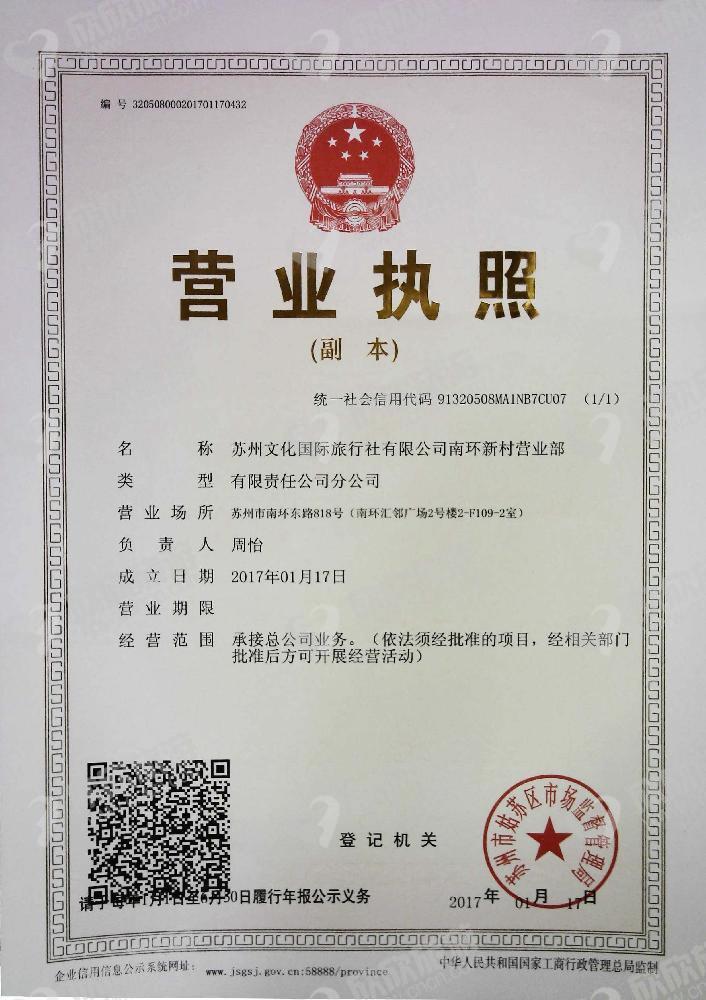 苏州文化国际旅行社有限公司南环新村营业部营业执照