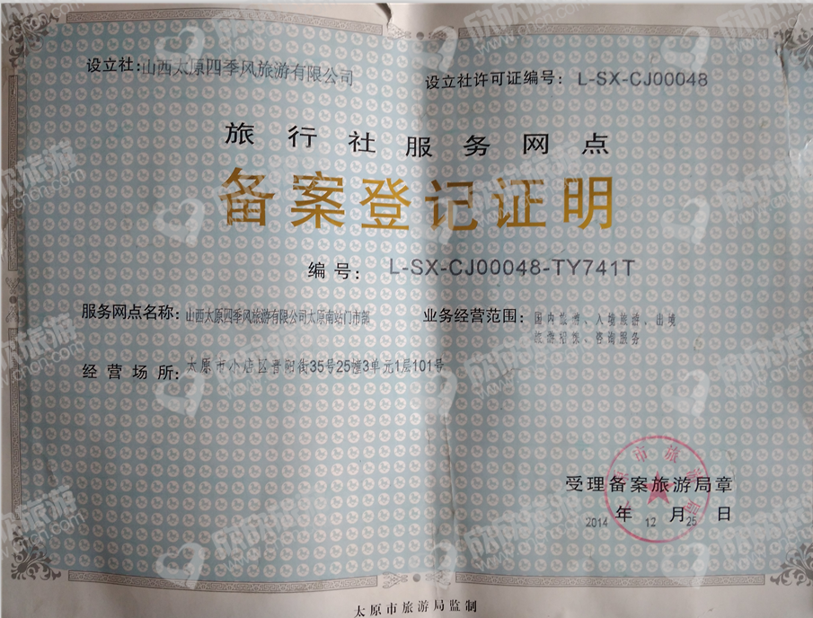 山西太原四季风旅游有限公司太原南站门市部经营许可证