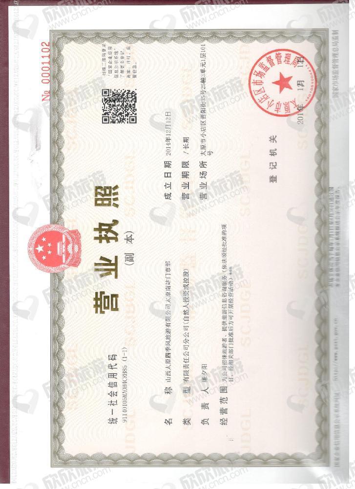 山西太原四季风旅游有限公司太原南站门市部营业执照