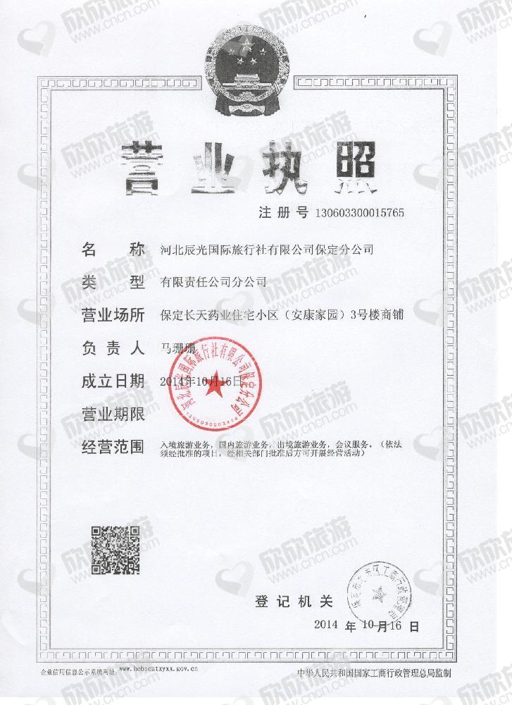 河北辰光国际旅行社有限公司保定分公司营业执照