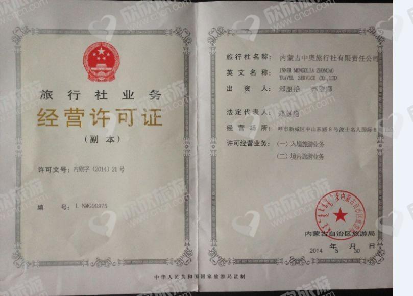 内蒙古中奥旅行社有限责任公司经营许可证
