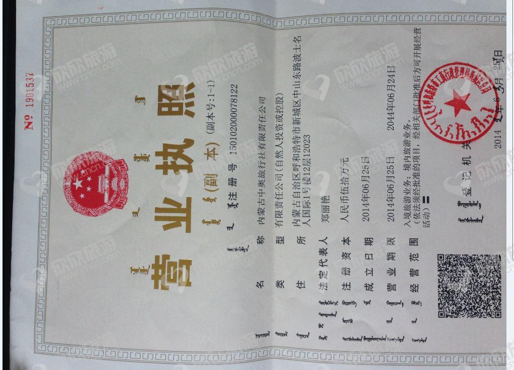 内蒙古中奥旅行社有限责任公司营业执照