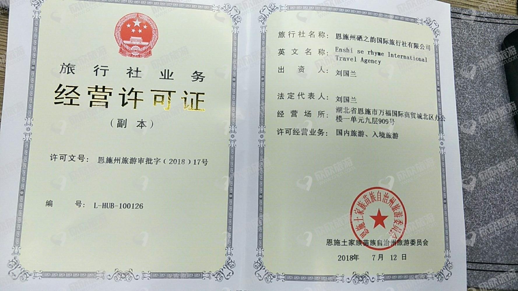 恩施州硒之韵国际旅行社有限公司经营许可证