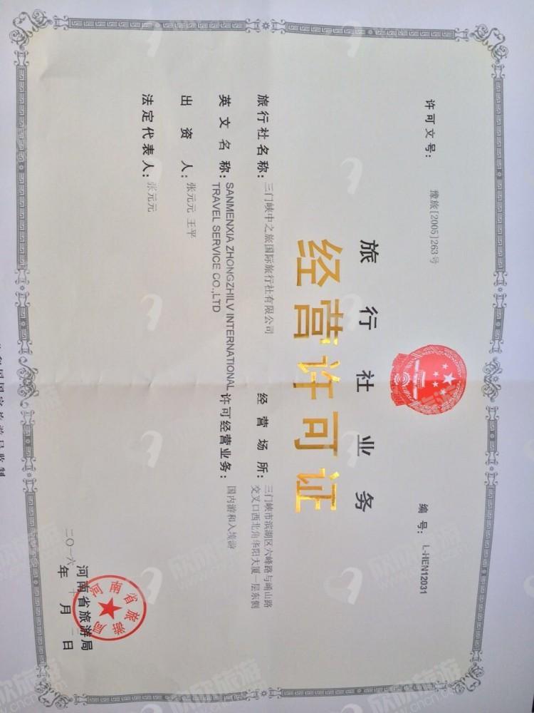 三门峡中之旅国际旅行社有限公司经营许可证