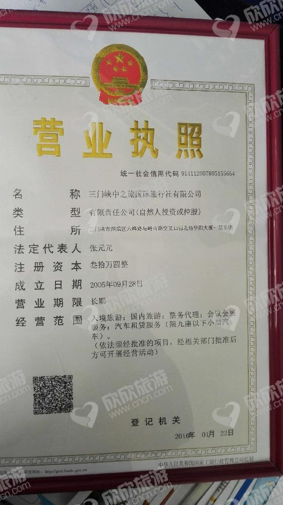 三门峡中之旅国际旅行社有限公司营业执照