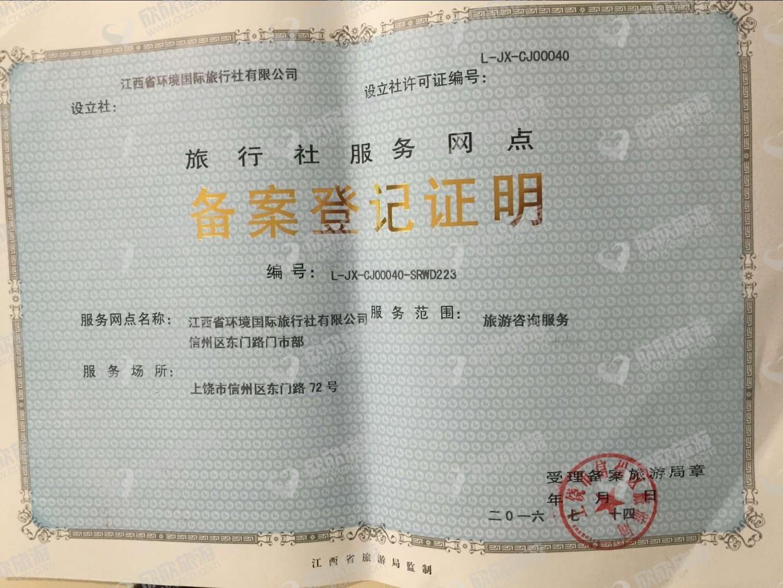 江西省环境国际旅行社有限公司信州区东门路门市部经营许可证