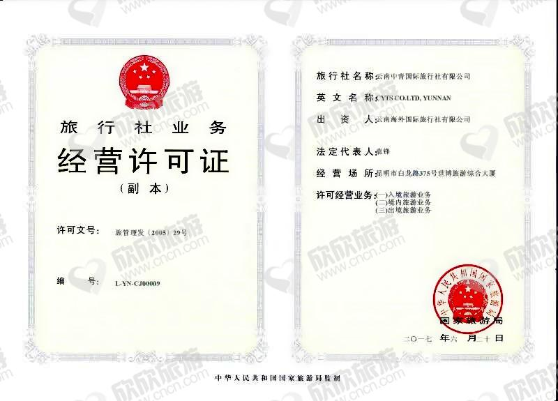 云南中青国际旅行社有限公司经营许可证