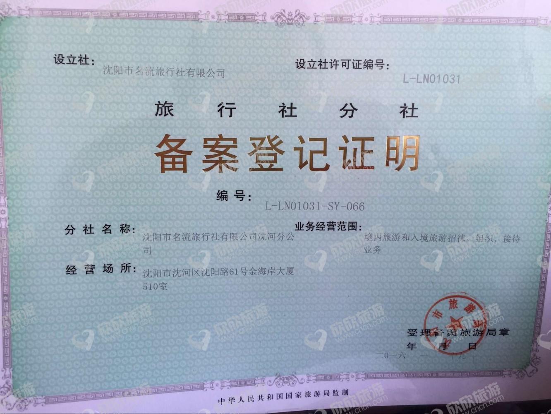 沈阳市名流旅行社有限公司沈河分公司经营许可证