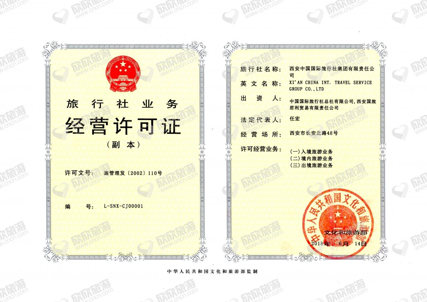 西安中国国际旅行社集团有限责任公司经营许可证