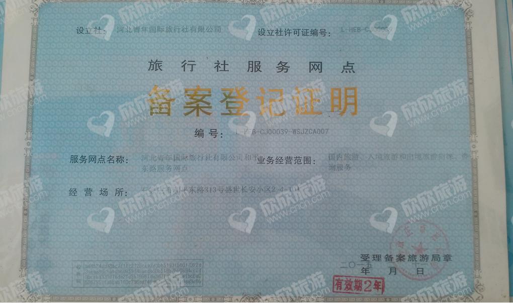 河北青年国际旅行社有限公司和平东路服务网点经营许可证