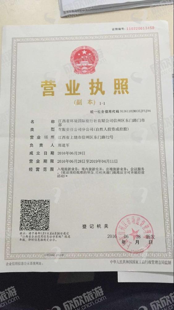 江西省环境国际旅行社有限公司信州区东门路门市部营业执照