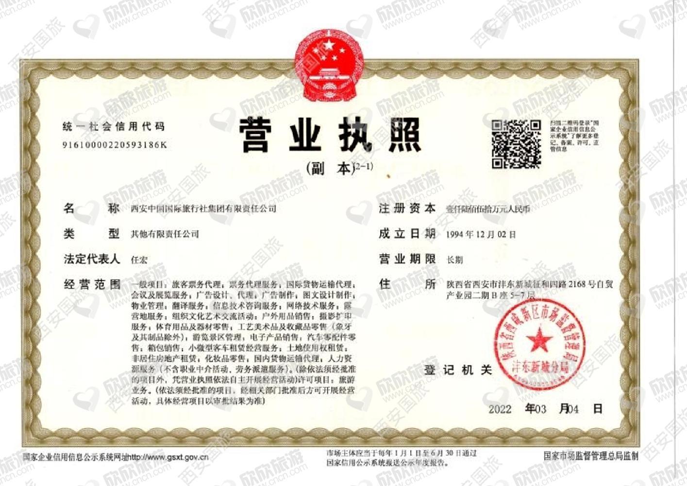 西安中国国际旅行社集团有限责任公司营业执照