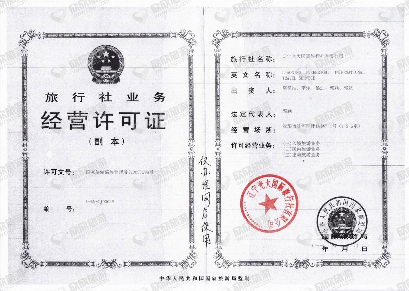 辽宁光大国际旅行社有限公司经营许可证