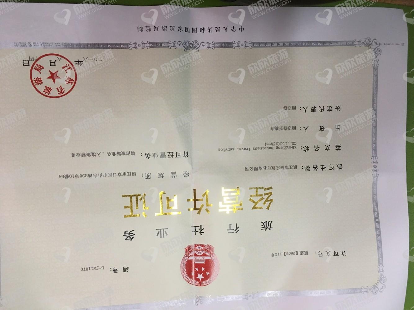 镇江市快乐旅行社有限公司经营许可证