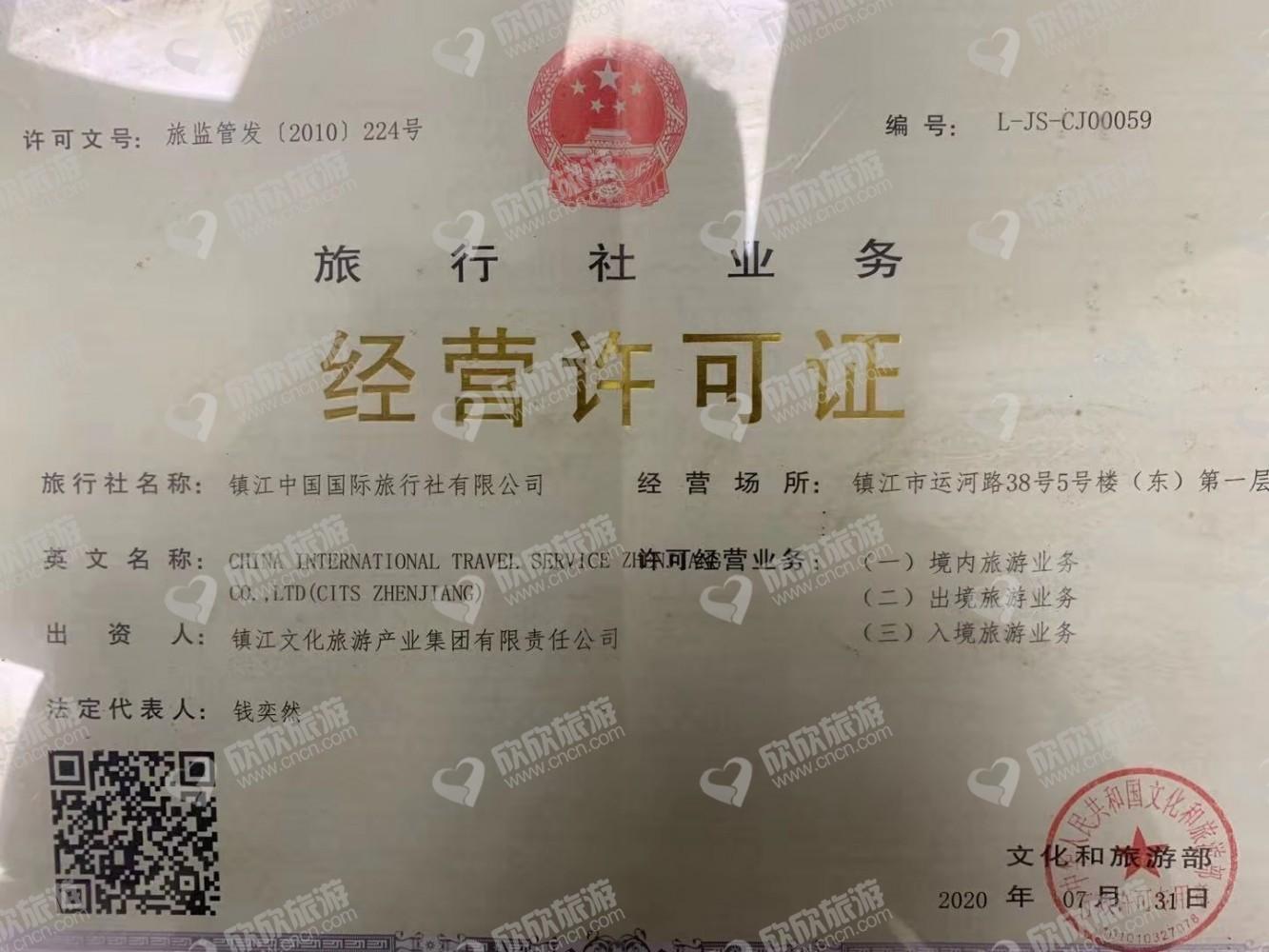 镇江中国国际旅行社中山东路营业部经营许可证
