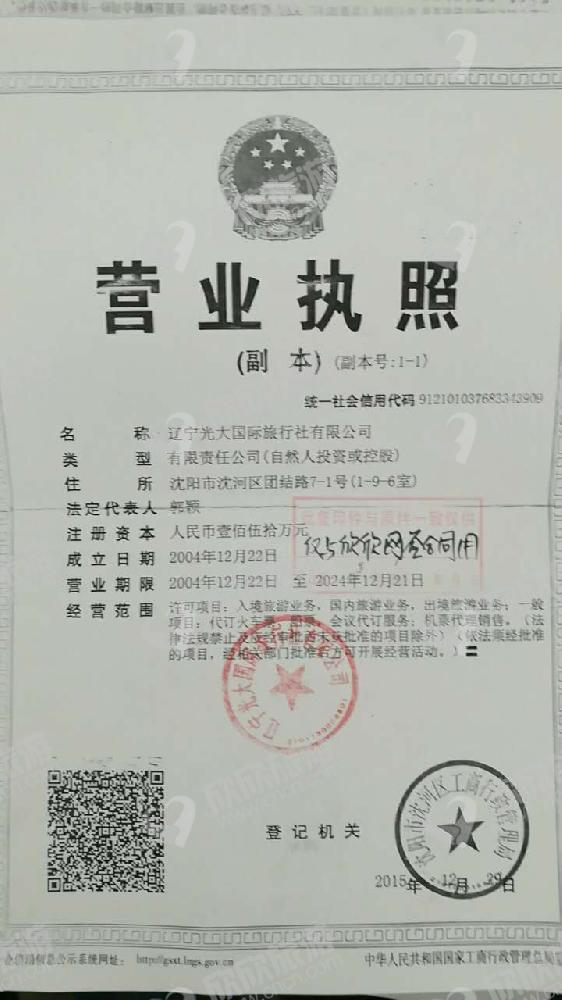 辽宁光大国际旅行社有限公司营业执照
