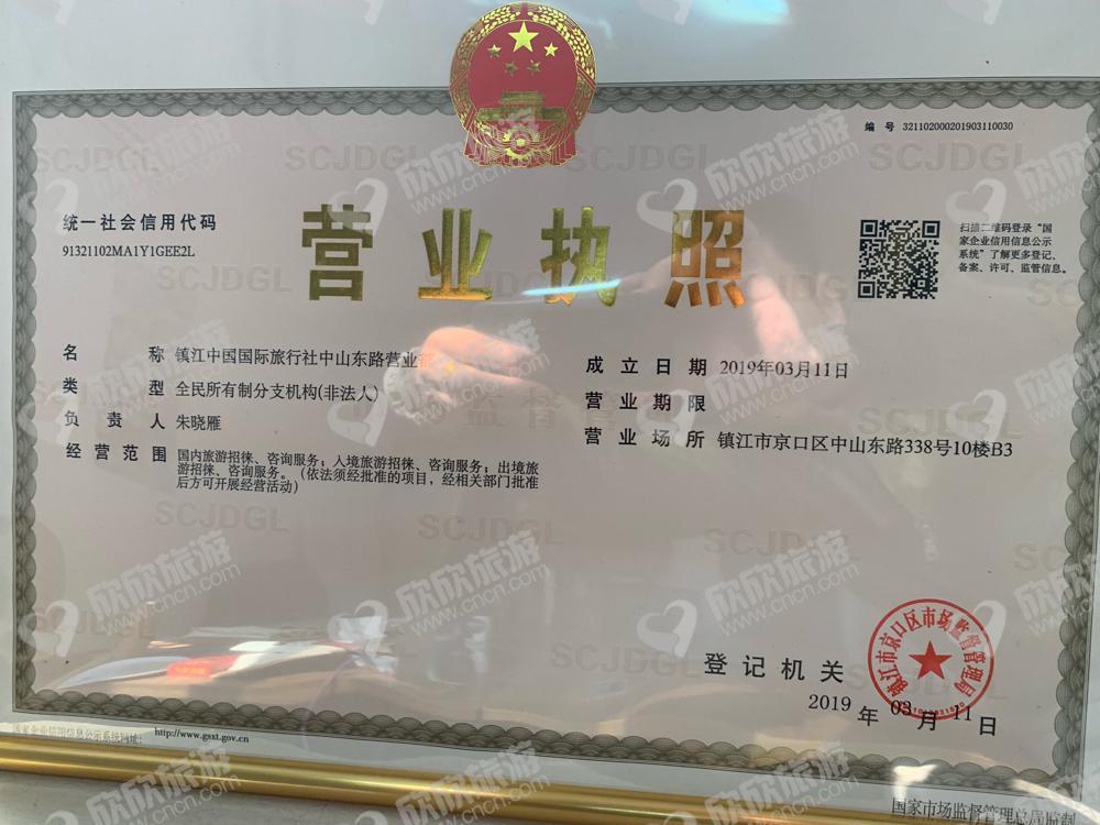 镇江中国国际旅行社中山东路营业部营业执照