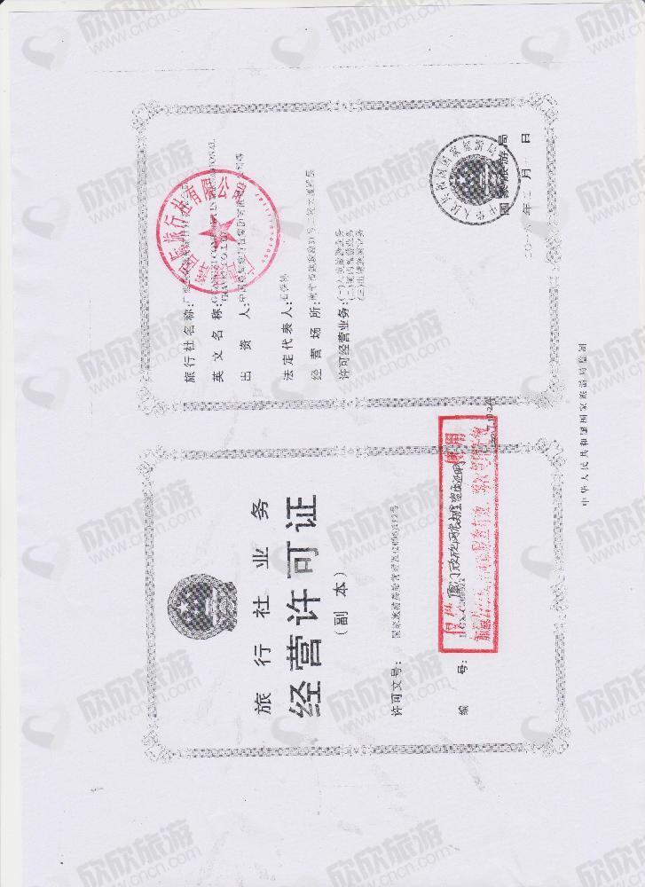 广西康辉国际旅行社有限公司经营许可证