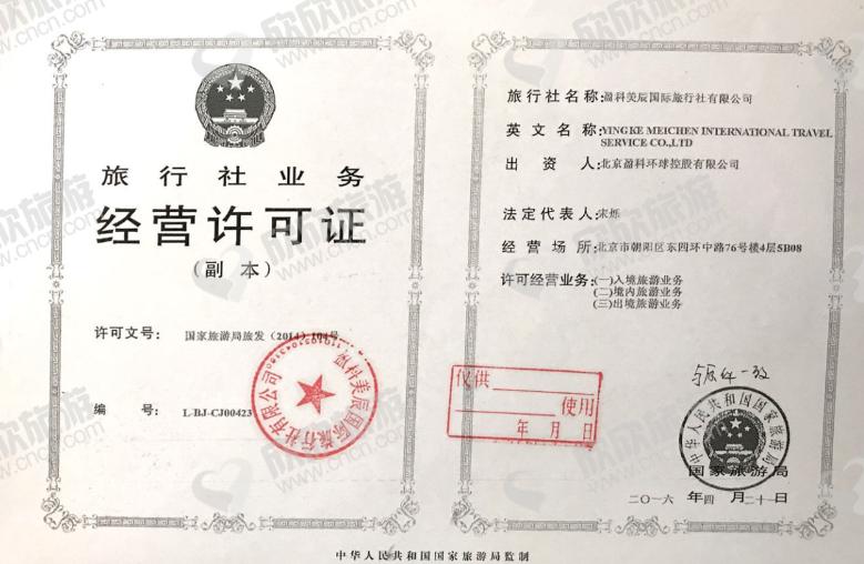 盈科美辰国际旅行社有限公司经营许可证