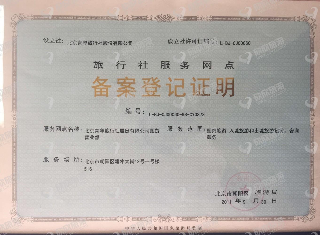 北京青年旅行社股份有限公司国贸营业部经营许可证
