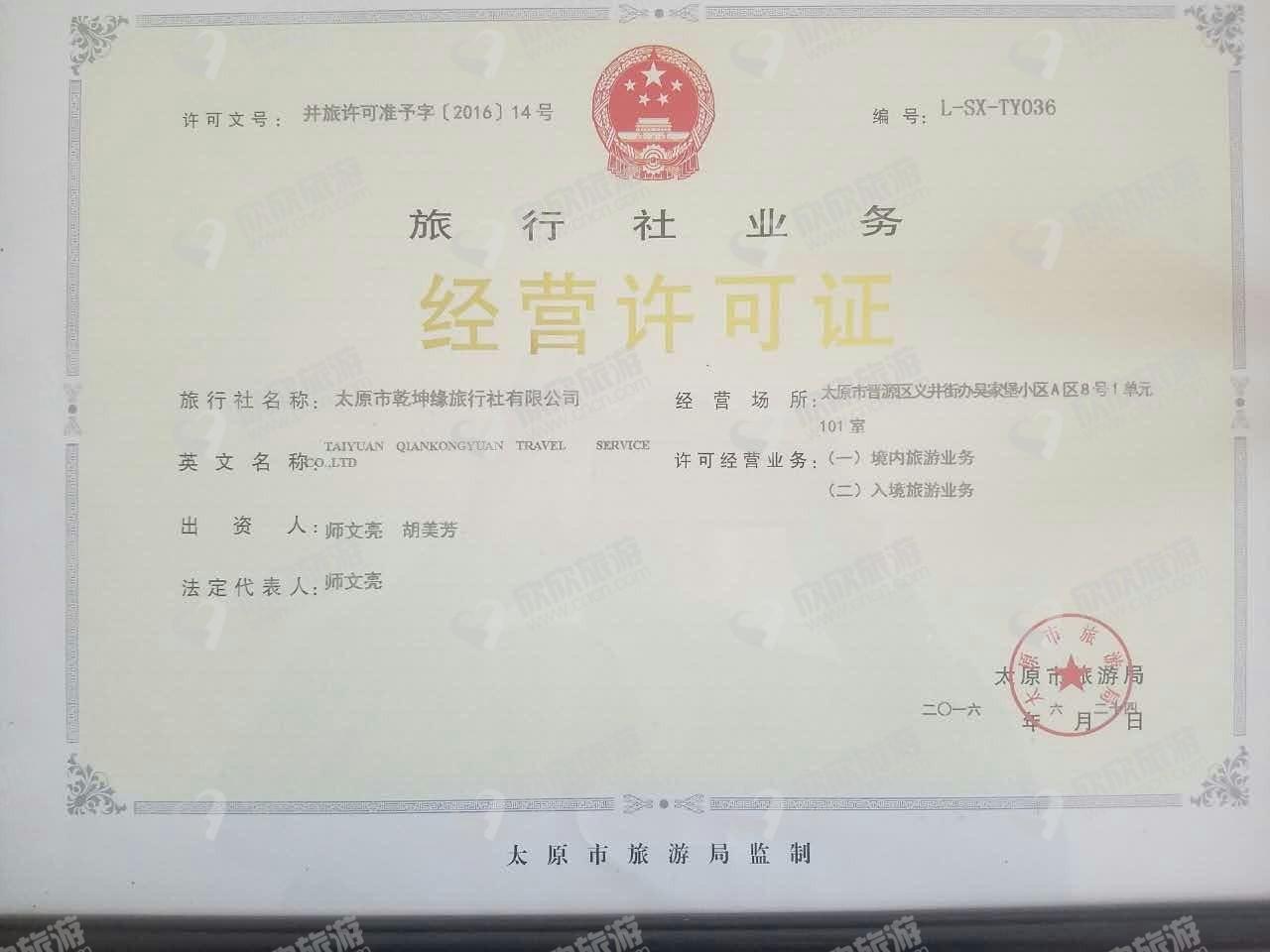 太原市乾坤缘旅行社有限公司经营许可证