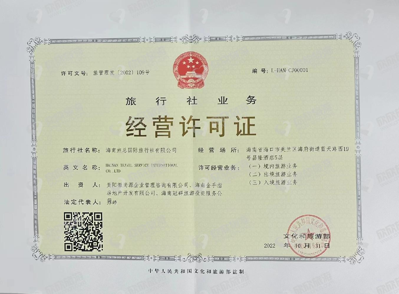 海南旅总国际旅行社有限公司经营许可证