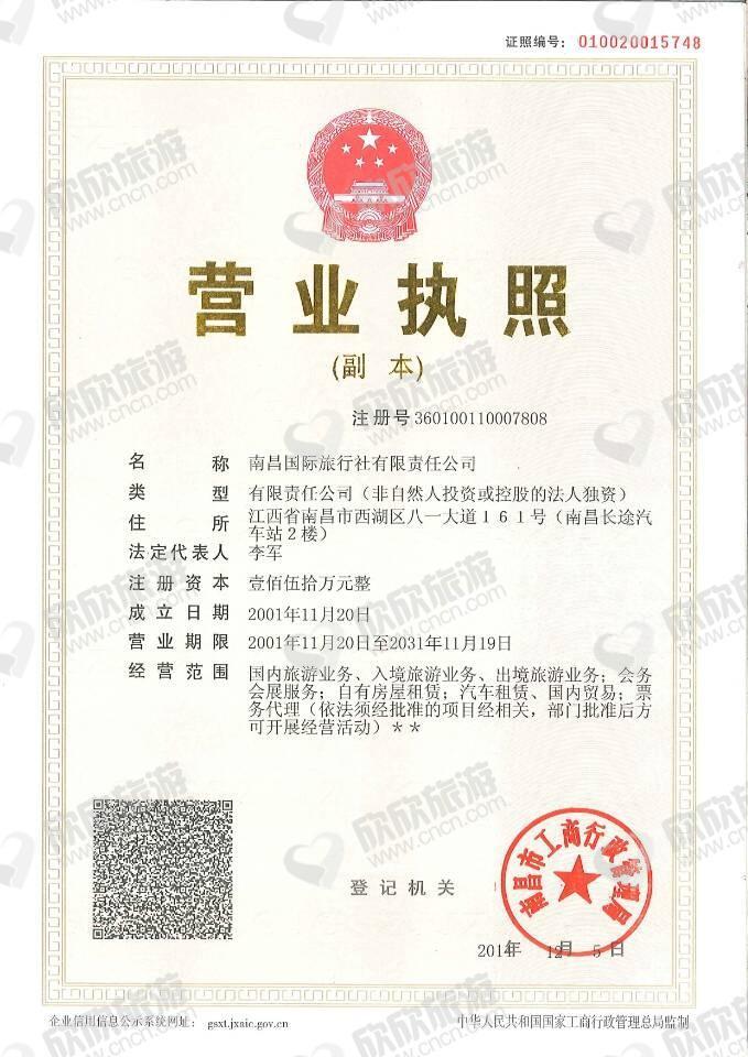 南昌国际旅行社有限责任公司营业执照