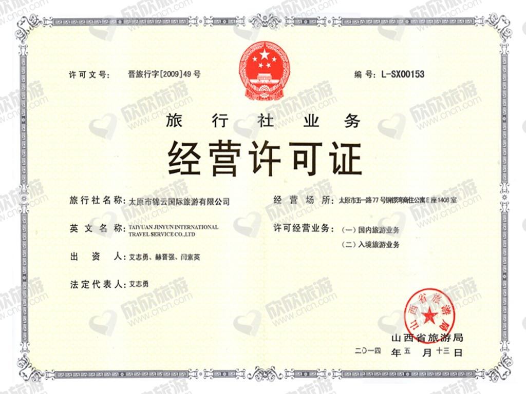 太原市锦云国际旅游有限公司经营许可证