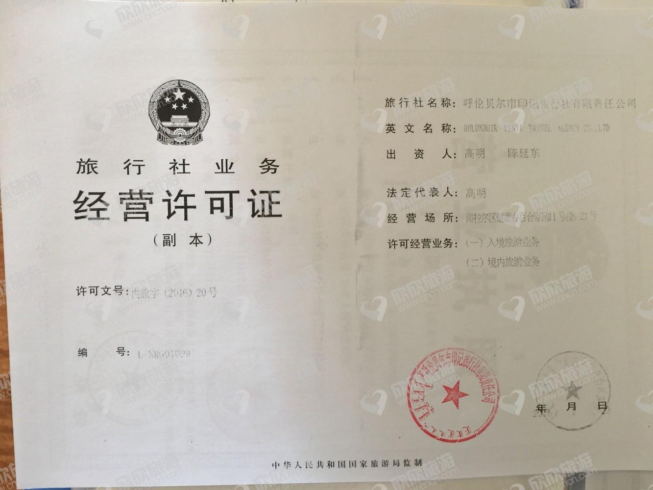 呼伦贝尔市印记旅行社有限责任公司经营许可证