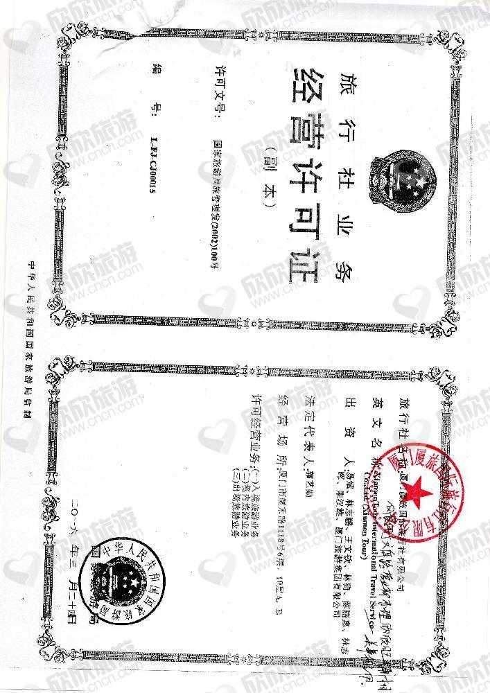 厦门厦旅国际旅行社有限公司文屏路营业部经营许可证