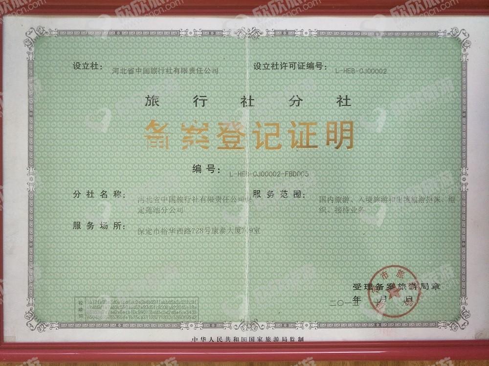 河北省中国旅行社有限责任公司保定莲池分公司经营许可证