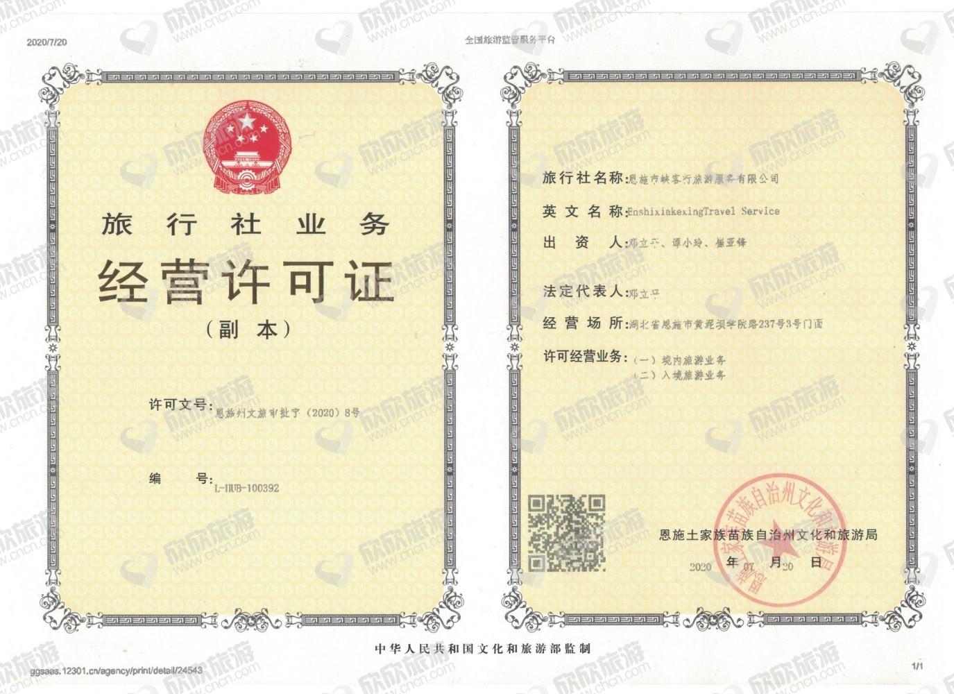 恩施市峡客行旅游服务有限公司经营许可证