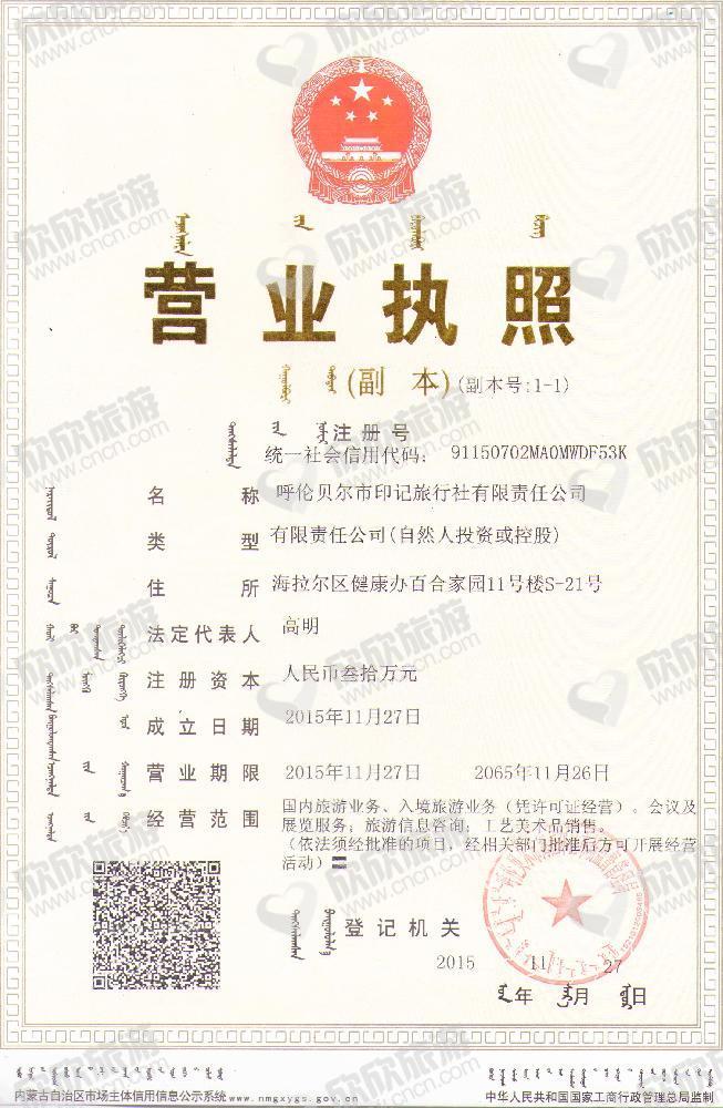 呼伦贝尔市印记旅行社有限责任公司营业执照