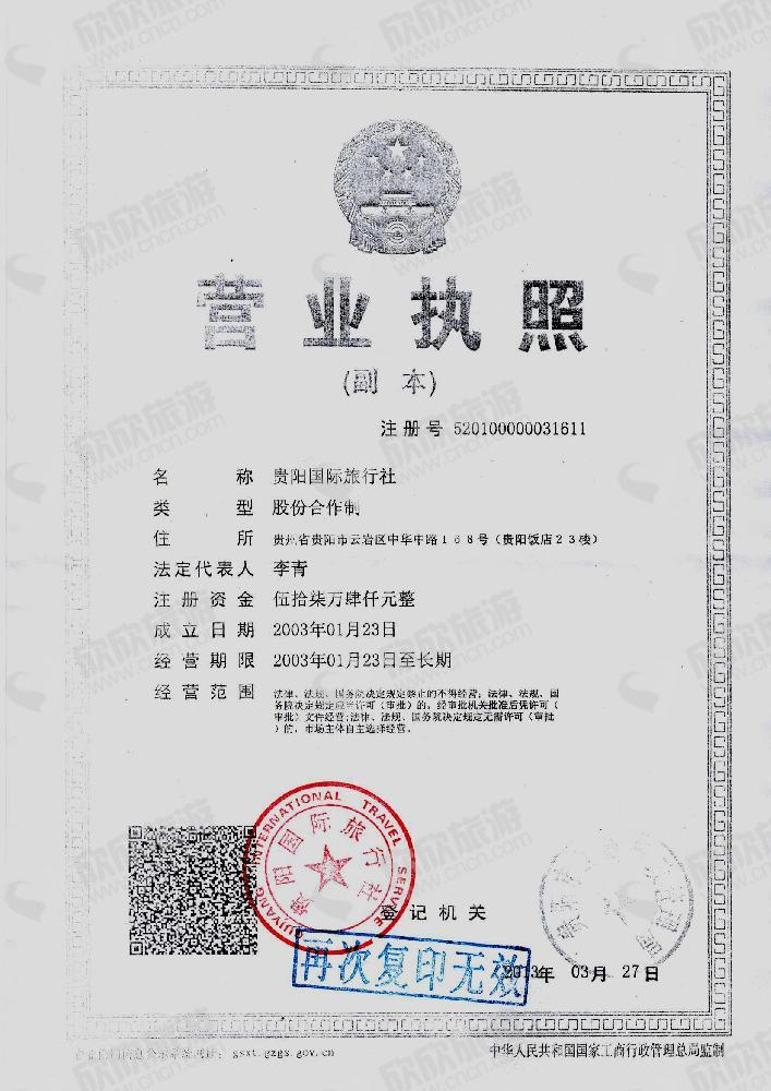 贵阳国际旅行社营业执照