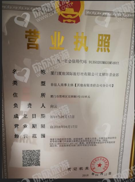 厦门厦旅国际旅行社有限公司文屏路营业部营业执照