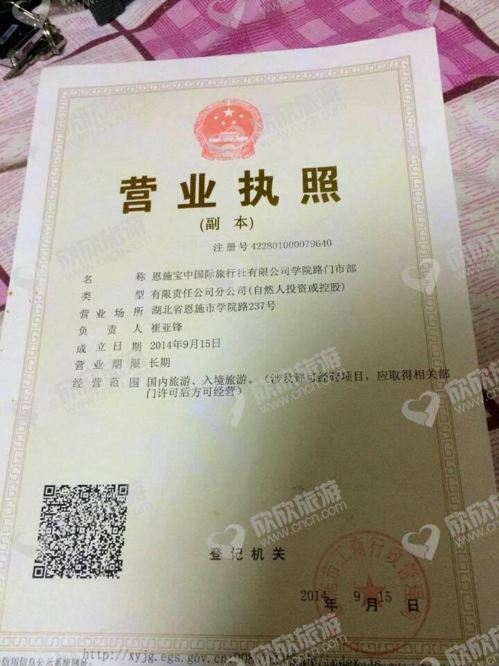 恩施宝中国际旅行社有限责任公司学院路门市部营业执照