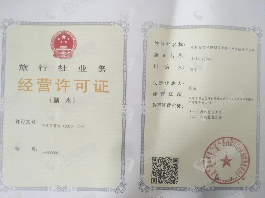 内蒙古吉祥假期国际旅行社有限责任公司经营许可证
