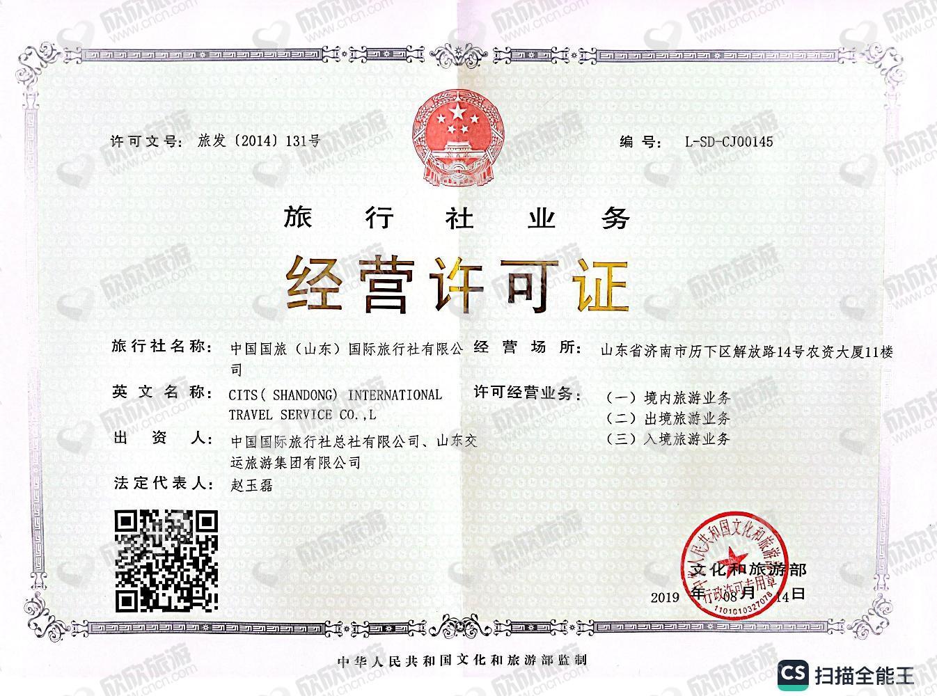 中国国旅(山东)国际旅行社有限公司经营许可证