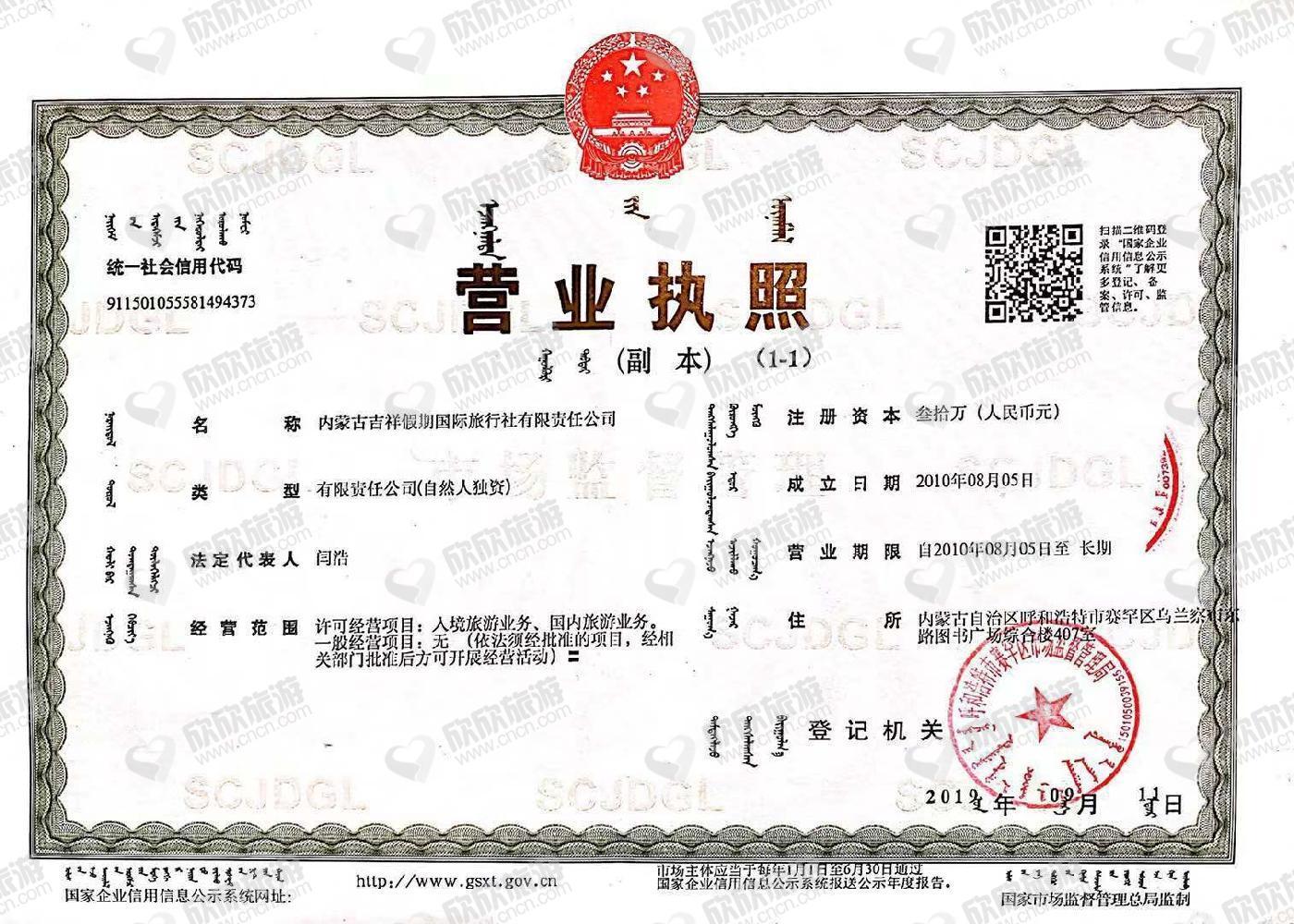 内蒙古吉祥假期国际旅行社有限责任公司营业执照