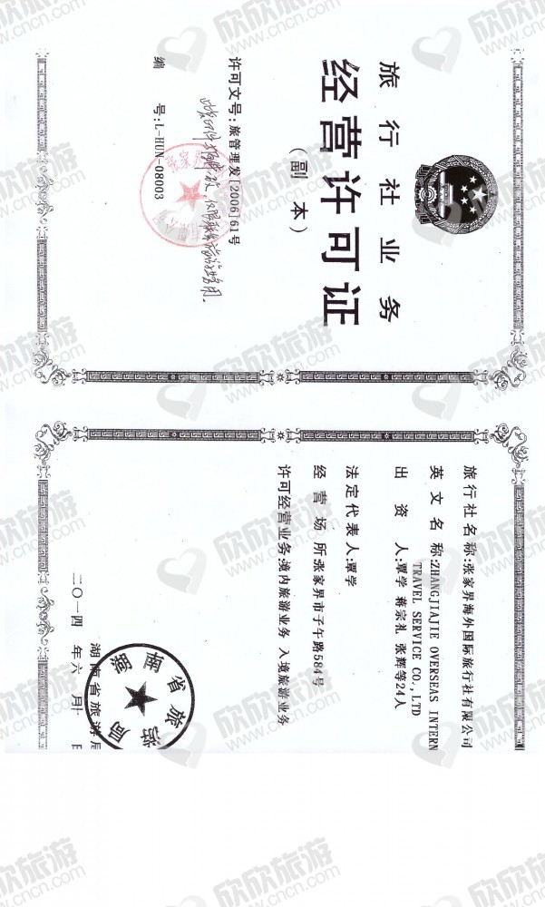 张家界海外国际旅行社有限公司经营许可证