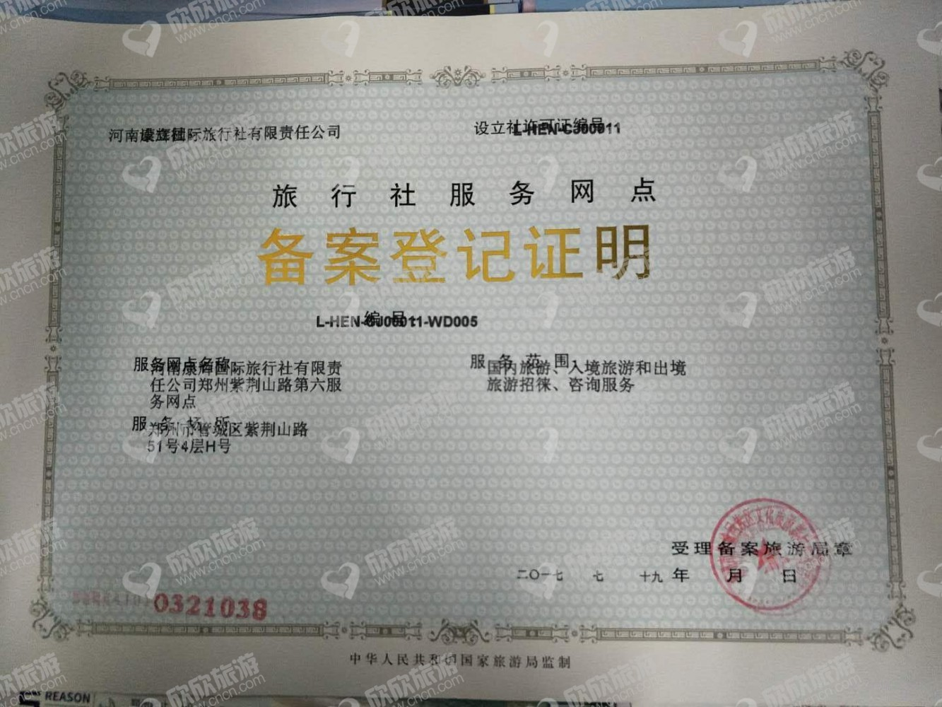 河南康辉国际旅行社有限责任公司郑州紫荆山路第六服务网点经营许可证