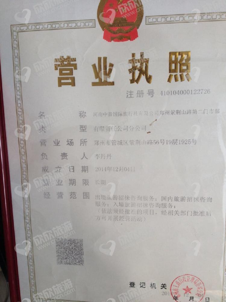 河南中青国际旅行社股份有限公司紫荆山第二营业部营业执照